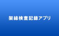 appli_s_001